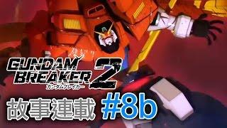 「Gundam Breaker 2」#08b Island Iffish 爆機