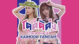 โดดดิด่งKaimookBNK48- cover by NUANIA | KGIRLS
