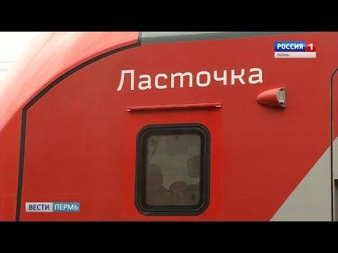 Первые пермские «Ласточки» выйдут в рейсы с 1 ноября