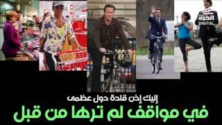قادة دول عظمى في مواقف لم ترها من قبل