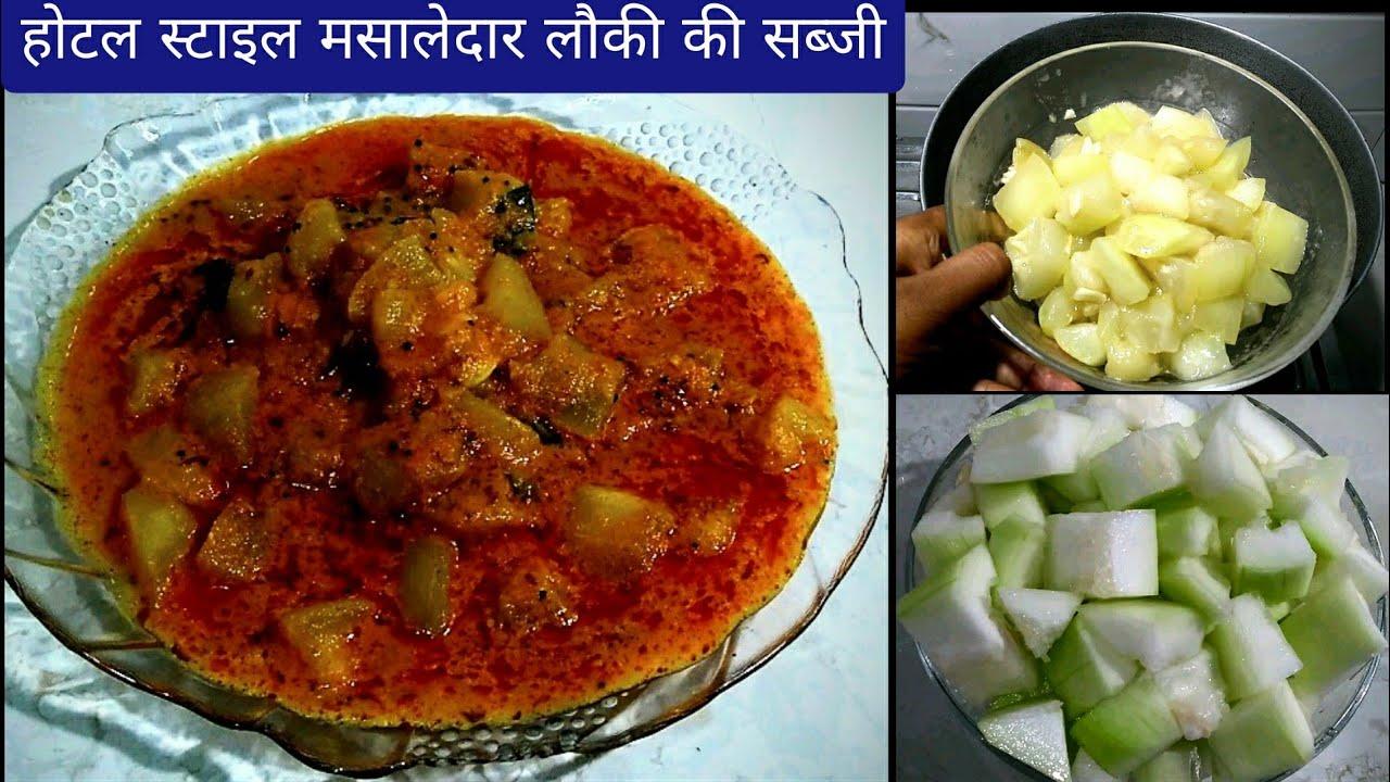जब आप इस तरह लौकी🥒 की सब्जी बनाओगे तो लोग मांग-मांग कर खाएंगे तो बनाईए इस तरह मसालेदार लौकी की सब्जी