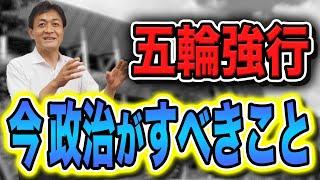 【オリンピック】五輪が強行開催…今政治がすべき5つの事!玉木雄一郎が訴える