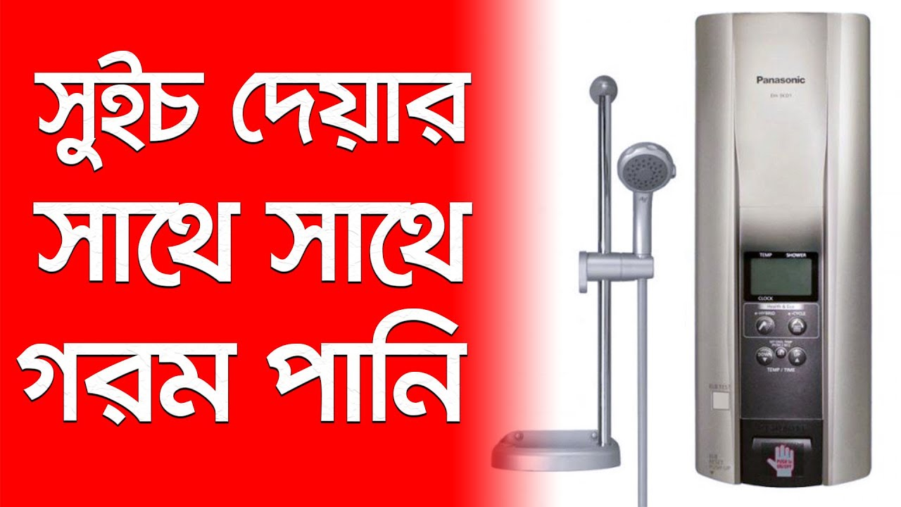 How To Install Hot Shower Instant Water Heater Machine Get Endless In Bangladesh Wiring Electric Panasonic