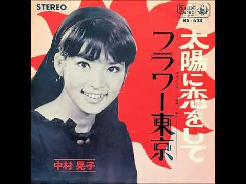 中村晃子/太陽に恋をして(1967年)