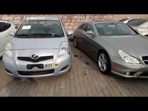 Авто из Армении. Обзор рынка 5 января 2020 г.
