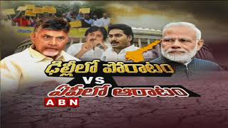 ABN Debate On TDP No-Confidence Motion   AP Special Status Controversy   TDP Vs BJP   Part 3