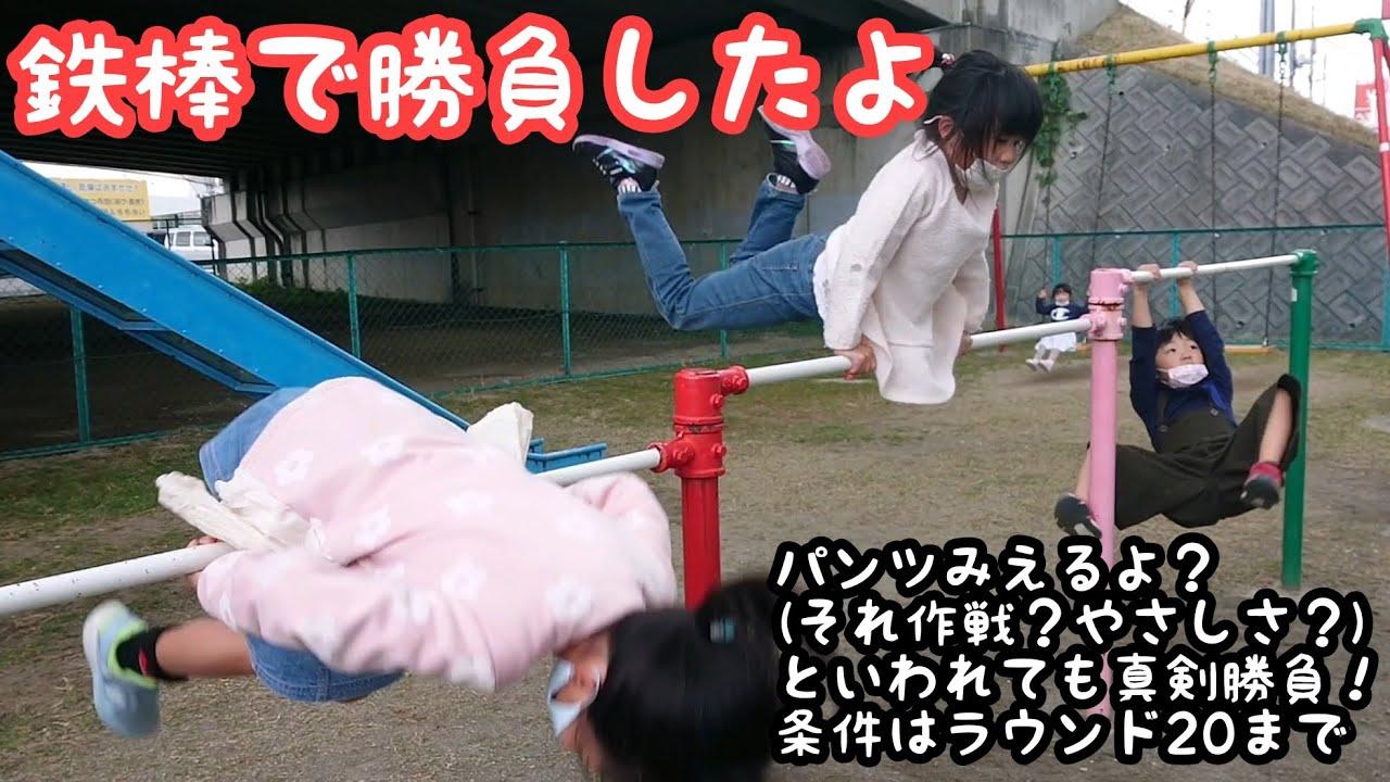 鉄棒 どちらができるか!はじめての公園で の勝負! パンツ見えるよ。 優しさ?作戦?