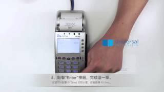 VX520 刷卡机操作指南 - 退款(繁体中文)