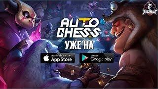 ✓✓Auto Chess Mobile✓✓ Уже можно играть на Android и IOS!