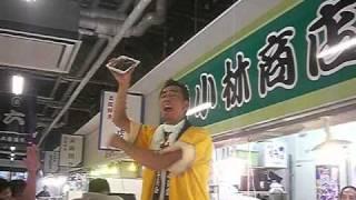 セリ体験ツアー @ 大阪木津卸売市場