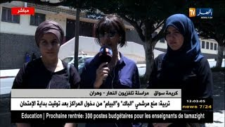 وهران: أجواء إمتحان شهادة التعليم المتوسط من متوسطة المحامي تيفني