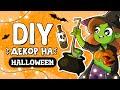 Декор на Halloween своими руками | Хэллоуин видео
