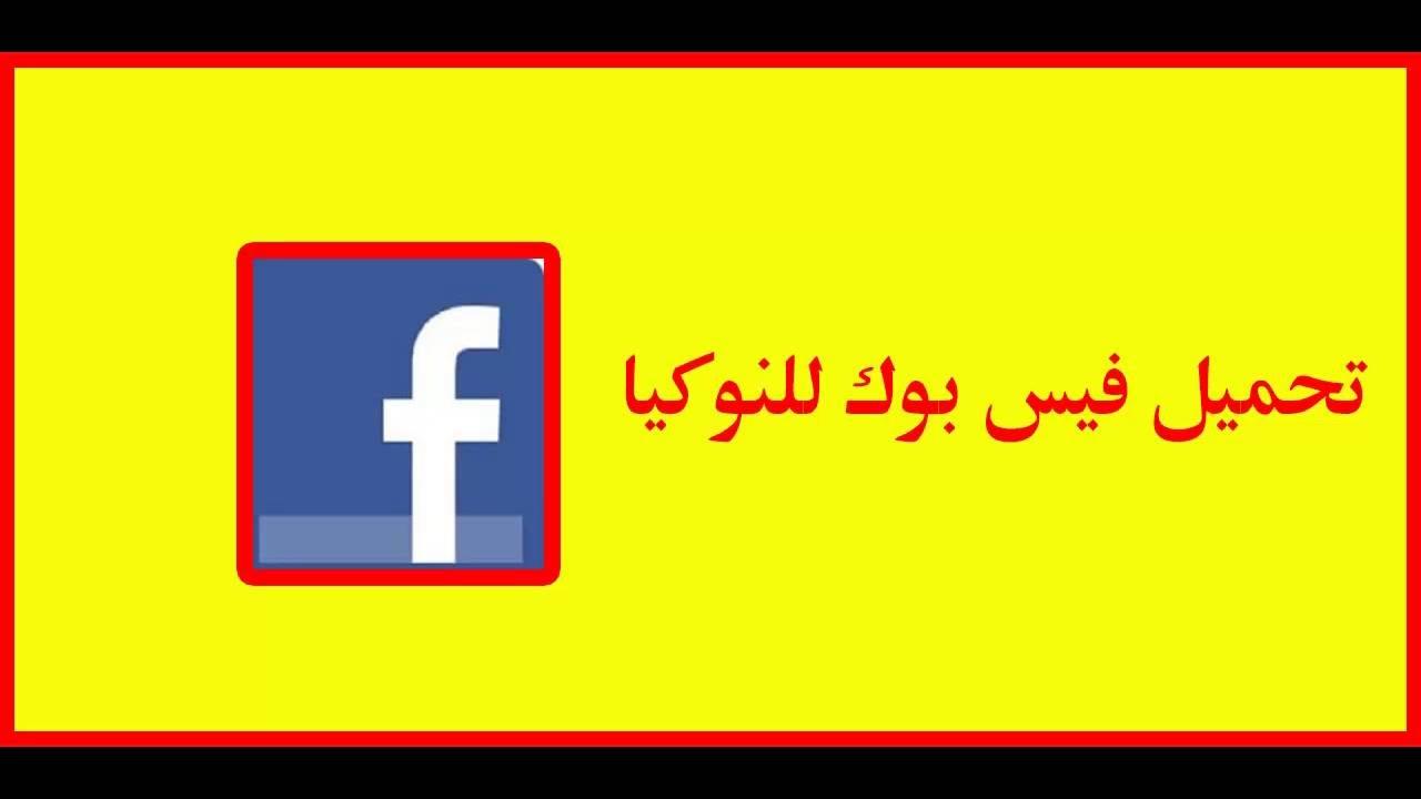تحميل برنامج فيس بوك مجانا