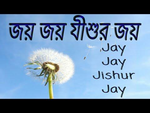 Jay Jay Jishur Jay | জয় জয় যীশুর জয় | Bengali Christian Worship Song