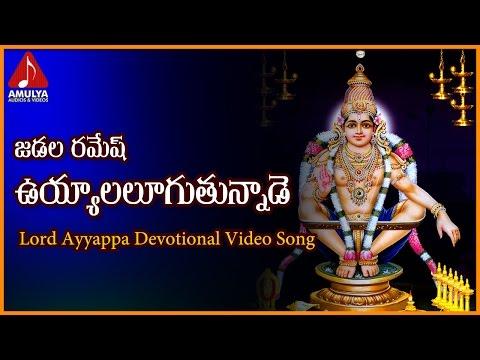 Sabarimala Ayyappa Telugu Folk Video Songs | Uyyala Lugutunnade Telangana Devotional Song