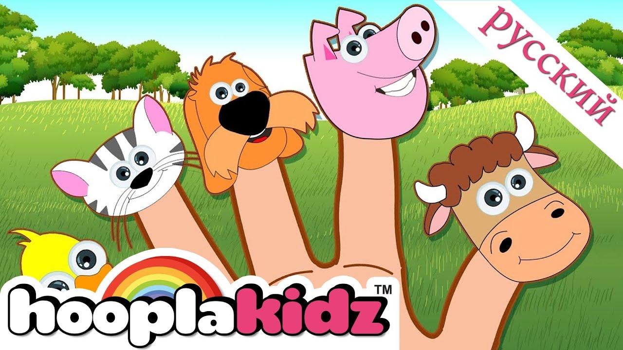 Семья Пальцев Фермы | HooplaKidz песенки для детей | Развивающие Песенки Про Животных Для Детей