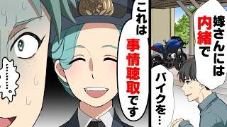 【漫画】友人から預かったバイクが学生集団に盗まれようとしている現場に遭遇。→「そ、そのバイクは...」○○を持って行った結果...www