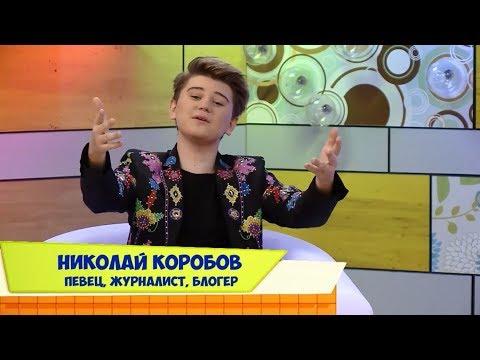 С добрым утром, малыши! - Блоггер Николай Коробов в гостях у Хрюши