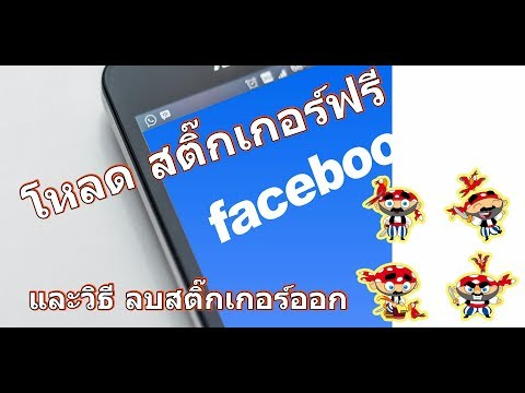 วิธีโหลดสติ๊กเกอร์ใน Facebook ฟรี และวิธีการลบสติ๊กเกอร์