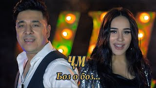 Jamshed Ismoilov & Madina Aknazarova - Boz o boz 2020 (Official video)