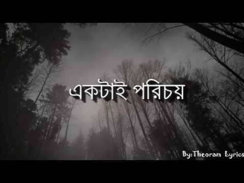 Ektai Porichoy Anupom Roy&Sahana(Lyrics)