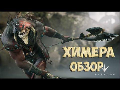 видео: paragon - Химера Обзор