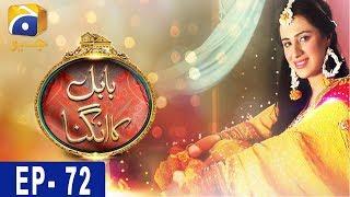 Babul Ka Angna - Episode 72 | HAR PAL GEO