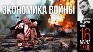 Смотреть видео Клубный день. Москва. Война и экономика. онлайн