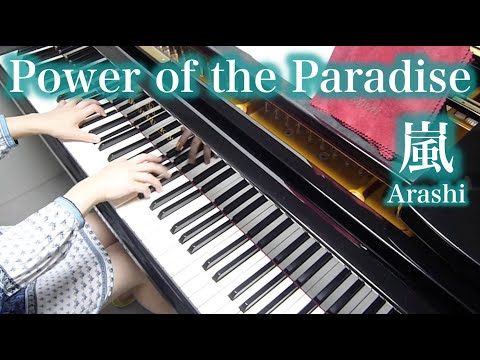 【 嵐 Arashi 】 Power Of The Paradise 【 Piano ピアノ 】