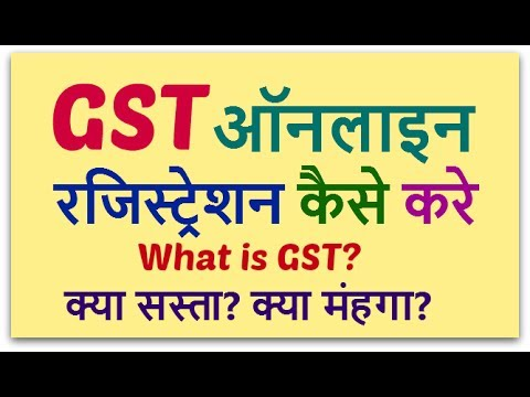"""How to apply gst registration process in hindi """"gst registration kaise kare bihar online up"""""""