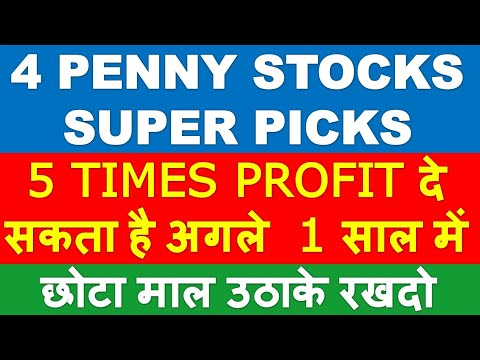 Best Penny Stocks 2021 to invest now | Best Penny Shares To Buy now | top multibagger penny stock