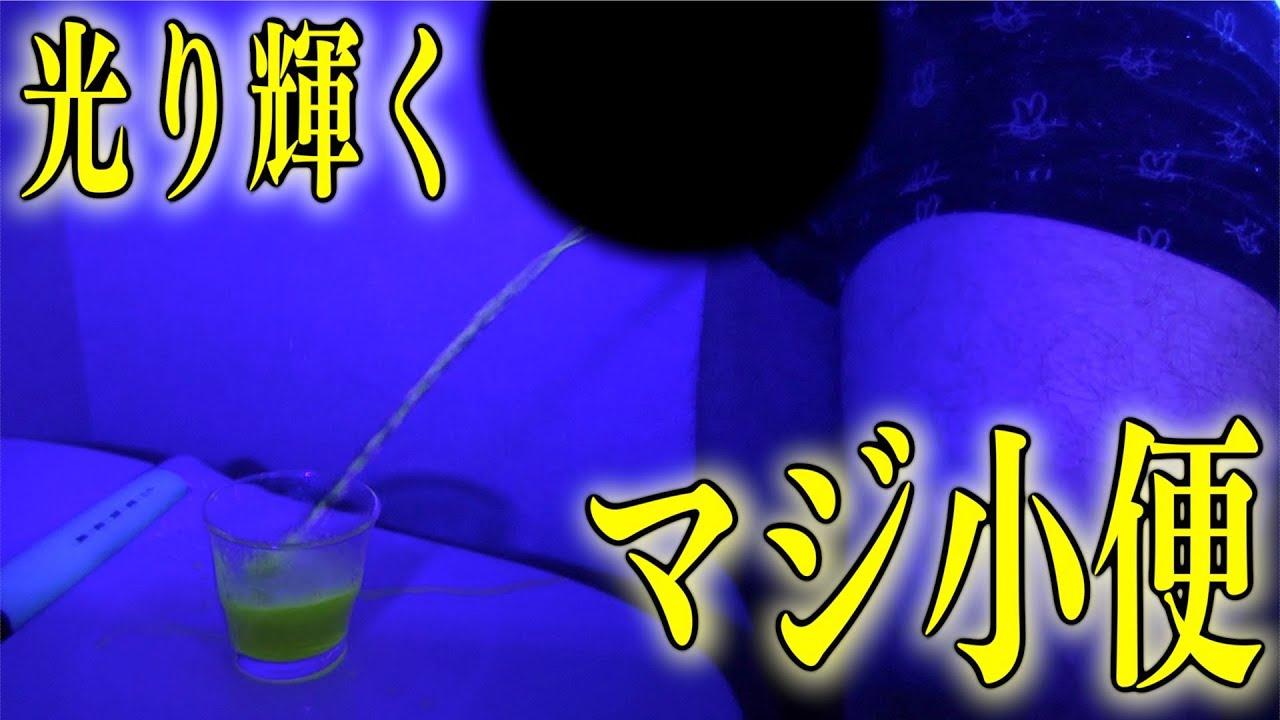 【おしっ光】◯◯◯を飲み続けたらションベンが◯色に光るらしい!?!?