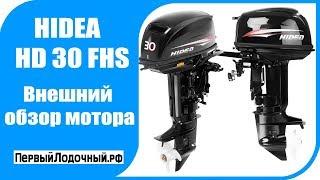 HIDEA HD 30 FHS. Обзор лодочного мотора Хидея/Хайди 30 л.с.