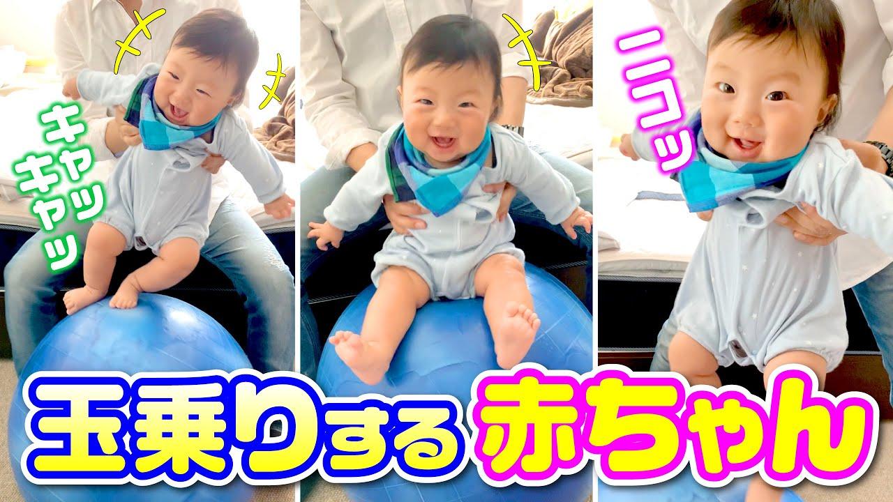 玉乗りではしゃぐ赤ちゃん ✨ 曲芸のゆうき #Shorts