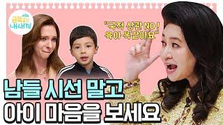 [#육아지침서-44] '다문화 가정' 육아는 다르다?!…