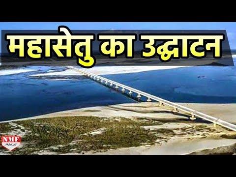 Asam में Narendra Modi करेंगे Bhramaputra River पर बनें India के Longest Bridge का उद्घाटन