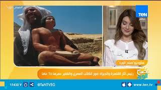 """""""آثار القاهرة والجيزة"""" تكشف حقيقة صورة الغفير الذي يحمل تمثالًا فرعونيًّا"""