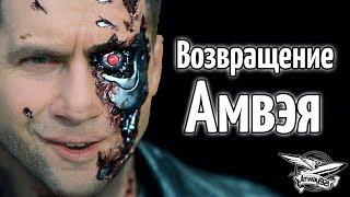 Возвращение Амвея921