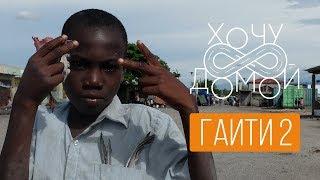 """Настоящие зомби и ритуалы вуду. """"Хочу домой"""" из Гаити"""