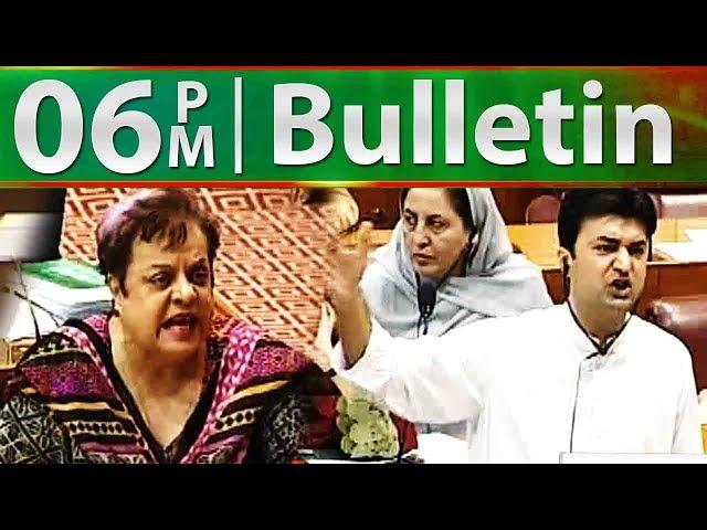 News Bulletin | 06:00 PM | 23 April 2019 | Neo News