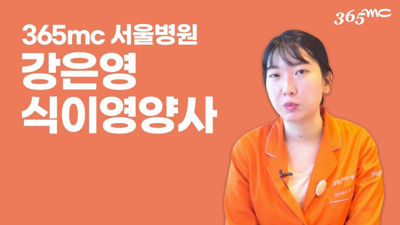 365mc 서울병원 강은영 영양사 | 피플인터뷰