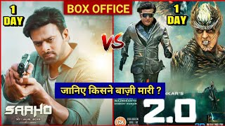Saaho vs 2.0, Saaho Box Office Collection day 1, prabhas, shraddha kapoor, saaho 1st day collection,