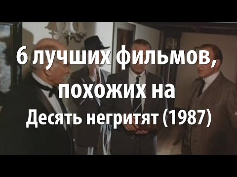 6 лучших фильмов, похожих на Десять негритят (1987)