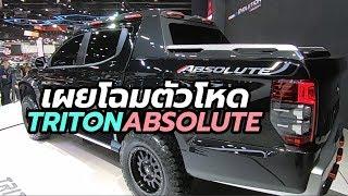 เผยโฉม 2019 Mitsubishi Triton Absolute รุ่นตกแต่งพิเศษ ในงานมอเตอร์โชว์ 2019 | CarDebuts