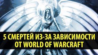 5 Смертей из-за Зависимости от World of Warcraft