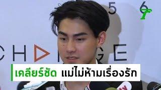 quot-เจ้าขุน-quot-เคลียร์ชัด-แม่ไม่ห้ามเรื่องรัก-19-06-62-บันเทิงไทยรัฐ