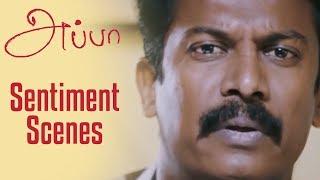 Appa - All Sentiment Scenes | Samuthirakani | Thambi Ramaiah | Ilaiyaraaja
