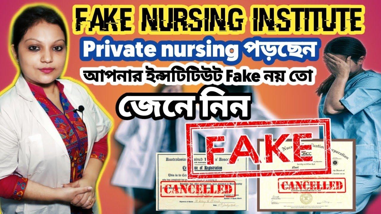 Nursing Institutes Fake Nursing Institutes Know Your Private Nursing Institute Gnm Nursing Youtube