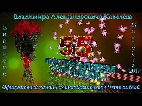 """С юбилеем-55 лет!"" 23.08.2019."