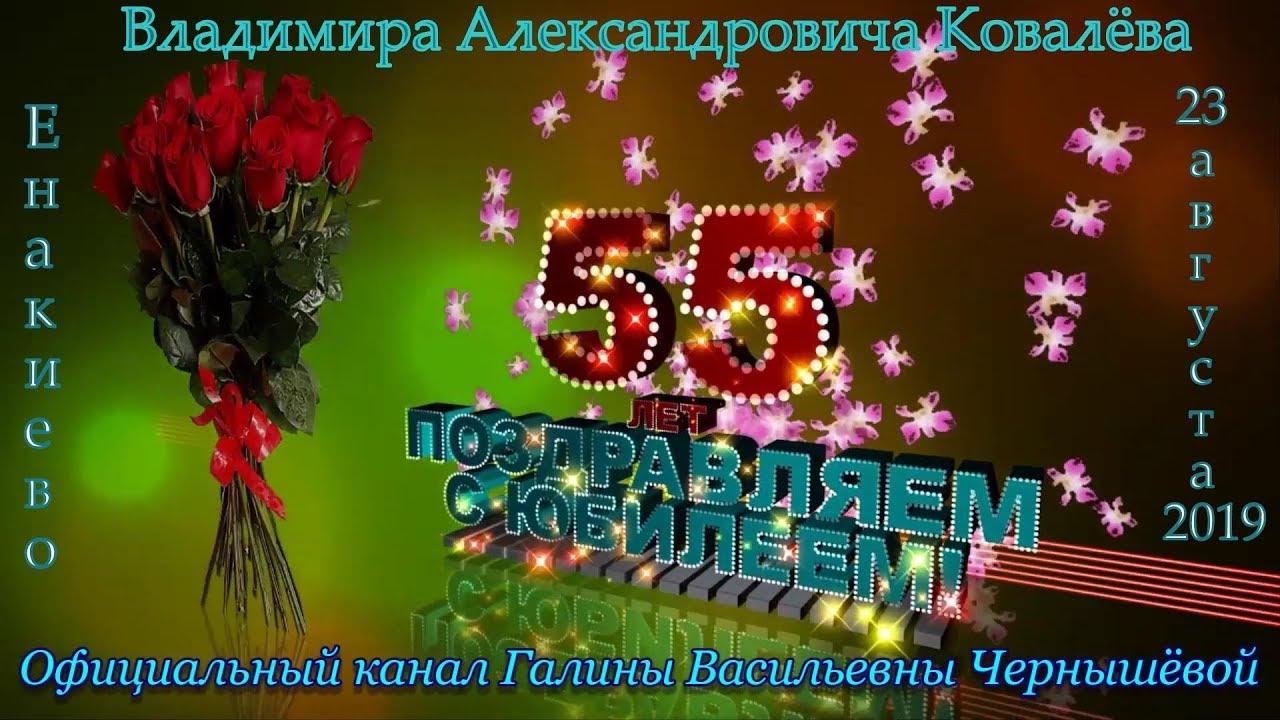 Поздравление с юбилеем 55 лет для кумы